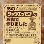 『好きなだけシャウエッセンの中身を食える悪魔の食物』シャウエッセンの肉を使用したミートローフが登場→感想やこう食べたい!という案 – Togetter