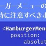 Web制作者が見落としがちな、ハンバーガーメニューをスマホに実装する時の注意すべきポイント | コリス