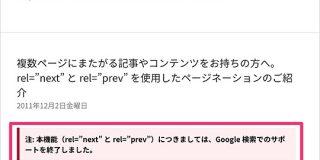 Google、rel=prev/nextのサポートを終了…実は数年前からすでに使っていなかったというオチあり   海外SEO情報ブログ