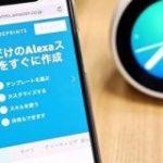 「アレクサ、燃えるゴミの日はいつ?」アマゾン、自分専用スキルを「たった5分」で作れるツールを公開 – CNET