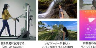 JAL、xRを活用したバーチャル旅行体験「JAL xR Traveler」提供へ | TechCrunch