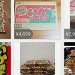 【悲報】大盛りイカ焼きそばさん、メルカリで大量に転売されてしまう:キニ速