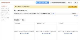 Google、多くの機能を旧Search Consoleで提供終了。Fetch as Googleももはや使えず | 海外SEO情報ブログ
