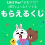 今月のコジ活、PayPay一択か。LINE Payは体力切れでし2割還元終了、しょぼいくじのみに : IT速報
