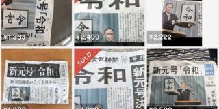 【朗報】新元号の号外、メルカリで爆売れ。うまうま転売商材に : IT速報
