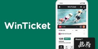 サイバーエージェントが競輪のネット投票サービスを開始、「AbemaTV」で競輪チャンネル開設も | TechCrunch