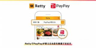 グルメサービスのRettyがPayPayとの相互連携を発表、5月末までは決済金額20%還元に | TechCrunch