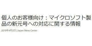 日本マイクロソフト、Windows/Officeは自動更新で「令和」に対応 - PC Watch