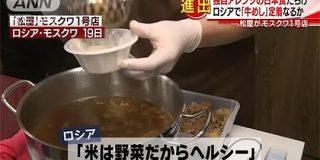 【画像あり】牛丼を食べたロシア人「米は野菜だからヘルシー」|暇人速報