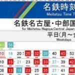 【神Excel】Excelで鉄道の時刻表を再現する方法を本気で考えてみた – わえなび