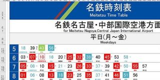 【神Excel】Excelで鉄道の時刻表を再現する方法を本気で考えてみた - わえなび