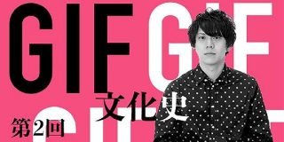 GIFの生存戦略ー次世代ビジュアル言語編:大野謙介「GIF文化史」連載~第2弾~ | TechCrunch