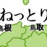 島根と鳥取を二度と間違えなくなる画像が秀逸すぎてもう「天才では」「悔しいが確かに覚えやすい(笑)」 – Togetter