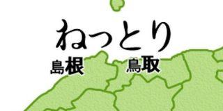 島根と鳥取を二度と間違えなくなる画像が秀逸すぎてもう「天才では」「悔しいが確かに覚えやすい(笑)」 - Togetter