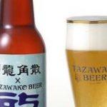 龍角散とクラフトビールのコラボ「ドラゴンハーブヴァイス」がお披露目 – Togetter