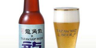 龍角散とクラフトビールのコラボ「ドラゴンハーブヴァイス」がお披露目 - Togetter