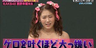 握手会がゲロを吐くほど大っ嫌いだった元AKB48西野未姫先生、クズ対応でセンター候補からお笑い担当に大転落 #しくじり先生 - Togetter