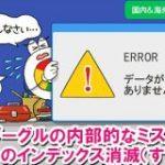 グーグルの内部的なミス?一部サイトのインデックス消滅(すでに復旧)【SEO記事14本まとめ】 | Web担当者Forum