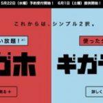 ドコモ、最大4割値下げの新プラン「ギガホ」「ギガライト」を発表。6月から提供へ : IT速報