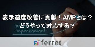 表示速度改善に貢献!AMPとは?どうやって対応する?|ferret