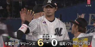 ロッテ涌井、完封勝利!!!! : 日刊やきう速報