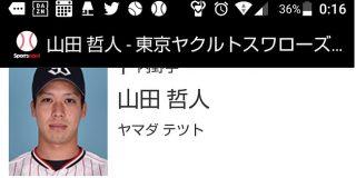 山田哲人さん、16試合で22四球 : なんじぇいスタジアム