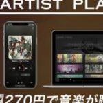 AWA、月額270円のアーティストプランを開始。好きな歌手の曲が聴き放題 : IT速報