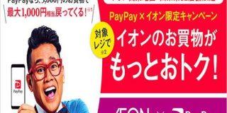 【朗報】イオン、PayPayを4月17日より導入へ。スーパーで2割引きは熱いな : IT速報