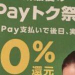 LINE Payが明日緊急告知。18日から平成最後の「超Payトク祭」開催か : IT速報
