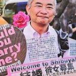 #渋谷区議選 のポスターの中で特にレベル高い3強ポスターが話題に!元「仮面女子」メンバーの人もいていろいろ興味深い – Togetter