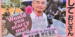 #渋谷区議選 のポスターの中で特にレベル高い3強ポスターが話題に!元「仮面女子」メンバーの人もいていろいろ興味深い - Togetter