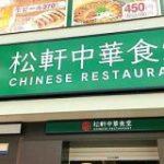 【衝撃】松屋のラーメン業態「松軒中華食堂」に入ってみた結果 → 生まれて初めての体験をした | ロケットニュース24