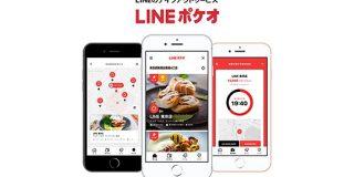 LINEがテイクアウトサービス「LINEポケオ」開始、ガストなど国内約2000店舗から | TechCrunch