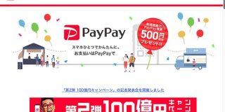 ヤフオク!で中古品売ってPayPayでお買い物、PayPayの重大発表 | TechCrunch