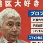 万年泡沫候補のマック赤坂さん、ついに初当選 : 市況かぶ全力2階建