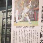 菊池雄星、待望のメジャー初勝利! : やみ速