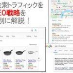 グーグルのSERP機能で奪われたトラフィックを取り戻すための、原因別SEO戦略と基本方針【後編】 | Web担当者Forum