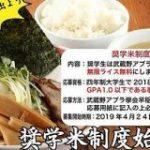 早稲田の油そば店「GPA1.0以下の学生にライスを無償提供します!」→「奨学米制度」に歓喜したダメ学生の成績不振発表会が発生 – Togetter
