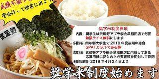 早稲田の油そば店「GPA1.0以下の学生にライスを無償提供します!」→「奨学米制度」に歓喜したダメ学生の成績不振発表会が発生 - Togetter