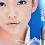 安室ちゃん、あゆ、あやや、キムタク…ポスターもパッケージも思い出いっぱい! #平成なつかしコスメ – Togetter