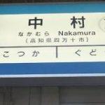 「新杉田」という駅を「声優っぽい駅名」として覚えてた人に降り掛かった悲劇が申し訳ないけど笑える – Togetter