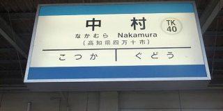 「新杉田」という駅を「声優っぽい駅名」として覚えてた人に降り掛かった悲劇が申し訳ないけど笑える - Togetter