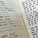 『ヒンディー語で歌う六甲おろし』が発見される「文の構造が意味不明」「そもそも日本語としても意味不明」 – Togetter