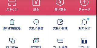 PayPayが割り勘機能を搭載、4月26日からはPayPayボーナス1万円相当を抽選付与も | TechCrunch