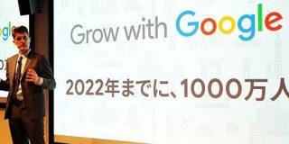 グーグル、日本の1000万人に「デジタルスキル」を指南-習得プログラムを無償提供へ - CNET