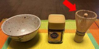 インスタントコーヒーを茶道の茶せんで混ぜて飲む : デイリーポータルZ
