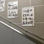 個性的な手描きポスターでお馴染みのJR五反田駅が10連休前に思いを圧に変えて伝える姿勢に出た – Togetter