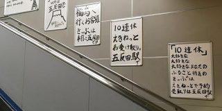 個性的な手描きポスターでお馴染みのJR五反田駅が10連休前に思いを圧に変えて伝える姿勢に出た - Togetter