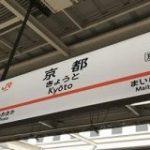 もしも「翔んで埼玉」の京都版があったら…「嫌味全開」妄想ストーリーに反響 – コラム – Jタウンネット
