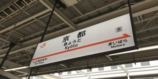 もしも「翔んで埼玉」の京都版があったら...「嫌味全開」妄想ストーリーに反響 - コラム - Jタウンネット